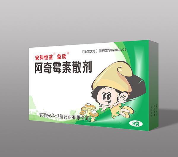 阿奇霉素散剂